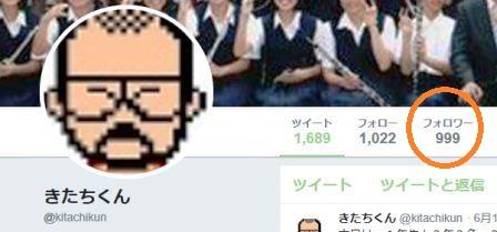 ツイッター999.jpg
