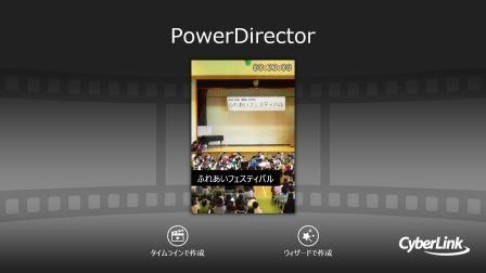 PowerDirecter.jpg