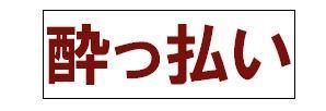 yopparai.jpg